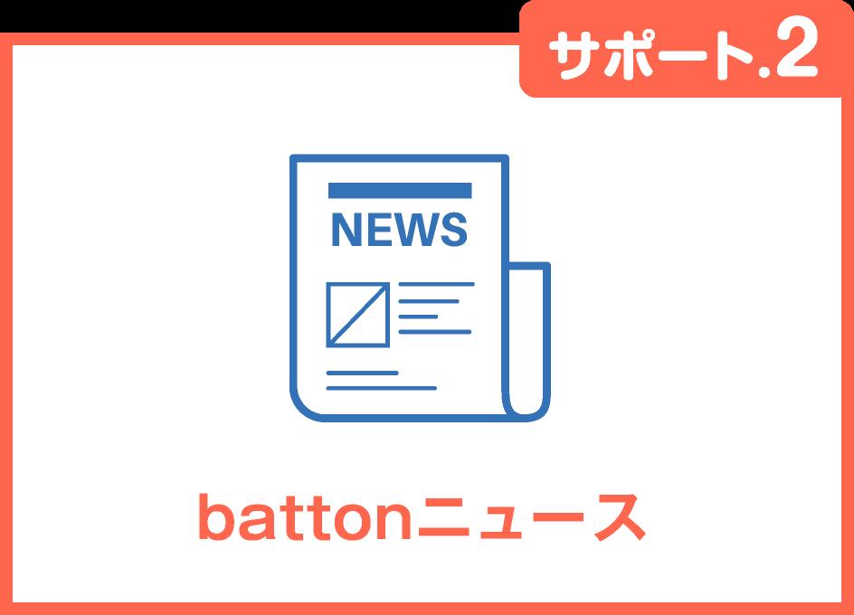 battonニュース