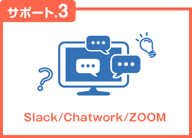 Slack、Chatwork、zoom