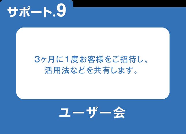 ユーザー会