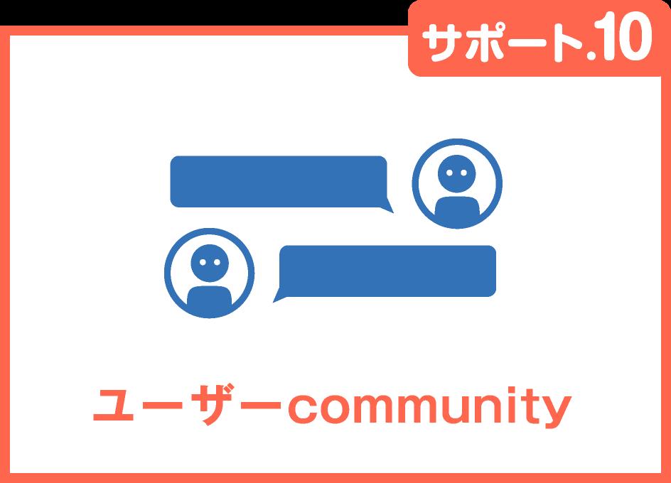 ユーザーcommunity